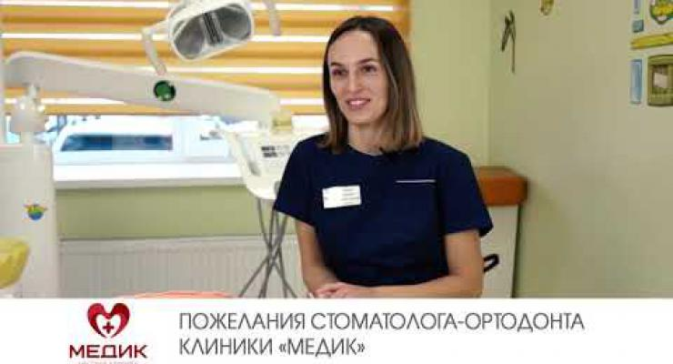 Embedded thumbnail for Отвечает стоматолог-ортодонт!