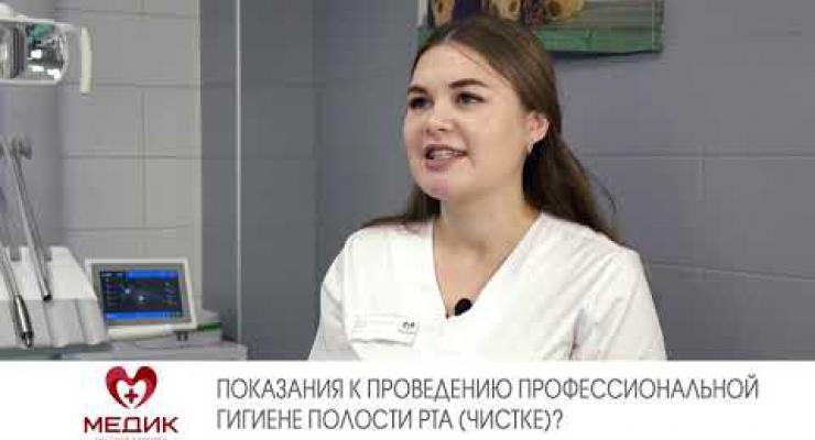 Embedded thumbnail for Отвечает стоматолог-терапевт! (ч.1)
