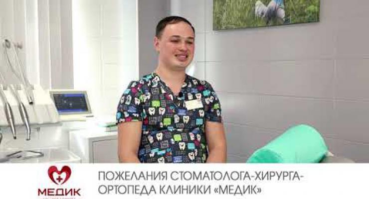 Embedded thumbnail for Отвечает стоматолог-хирург!